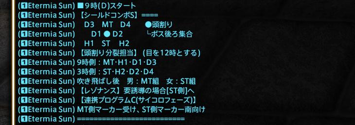式 エデン マクロ 層 零 4