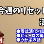 【FF14】11月3週目のリセット日の活動報告+雑談