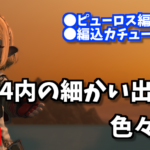 【FF14】FF14内の細かい出来事や雑談!【11月2週】