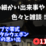 【FF14】FF14内の細かい出来事や雑談!【11月5週】