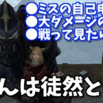 【FF14】エタさんは徒然と その3【雑談】
