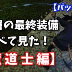 【FF14】トップ層の最終装備を調べて見た!黒魔道士編【パッチ4.45】