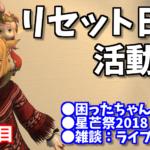 【FF14】12月3週目のリセット日の活動報告+雑談