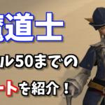 【FF14】青魔道士 自分のレベル50までの狩場ルート