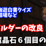 【FF14】マギアメルダーの改良!6個目解放へ・・【エウレカ】
