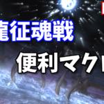 【FF14】極青龍征魂戦 便利マクロ集【パッチ4.5】