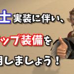 【FF14】青魔実装に伴い、経験値アップ装備を活用しよう!