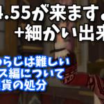 【FF14】パッチ4.45が来ますね!+細かい出来事など!
