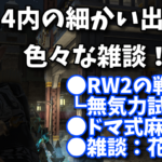 【FF14】FF14内の細かい出来事や雑談!【3月4週】