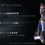 【FF14】新ジョブ:踊り子 新種族など パッチ5.0の話題