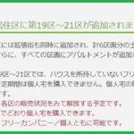 【FF14】ハウジング戦線 in パッチ5.1が来ます!情報など