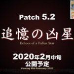 【FF14】パッチ5.2への準備、着々と・・