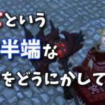 【FF14】戦士と言う中途半端なタンクどうにかしてくれ!