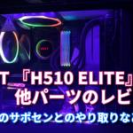 """<span class=""""title"""">【雑談】NZXT H510 ELITE+他パーツ 個人的なレビュー サポセンの対応など</span>"""