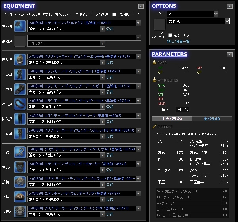 5.4 最終 装備 ff14