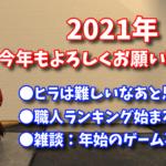 """<span class=""""title"""">【雑談】ヒラは難しいなあと思った事+新年の挨拶など</span>"""