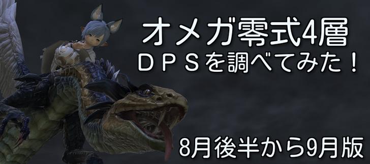 オメガ零式4層DPS