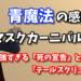 【FF14】青魔道士の青魔法の感想と、カーニバルについて!
