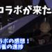 【FF14】FF15コラボとドマ式麻雀について!