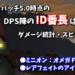 【FF14】DPS陣のID番長は誰だ!?+ミニオン「オメガF」を求めて・・