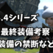 【FF14】戦士の最終装備考察!+新式装備の禁断含め【戦士】