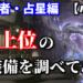【FF14】Logs上位の最終装備を調べてみた!白魔・学者・占星【パッチ4.2】