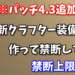 【FF14】新クラフター装備 鬼師シリーズ 禁断してみた!上限値など【パッチ4.3】