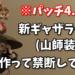 【FF14】新ギャザラー装備 山師シリーズ 禁断してみた!上限値など【パッチ4.3】