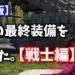 【FF14】トップ層の最終装備を調べて見た!戦士編【パッチ4.4】