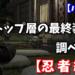 【FF14】トップ層の最終装備を調べて見た!忍者編【パッチ4.4】