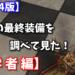 【FF14】トップ層の最終装備を調べて見た!学者編【パッチ4.4】