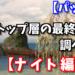 【FF14】トップ層の最終装備を調べて見た!ナイト編【パッチ4.4】