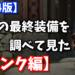 【FF14】トップ層の最終装備を調べて見た!モンク編【パッチ4.4】