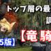 【FF14】トップ層の最終装備を調べて見た!竜騎士編【パッチ4.45】
