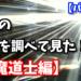 【FF14】トップ層の最終装備を調べて見た!白魔道士編【パッチ4.45】